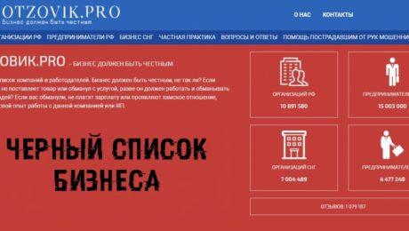 Как удалить отзыв с Otzovik.pro?