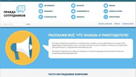 Сайт отзывов о работодателях